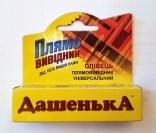 Пятновыводитель  Дашенка